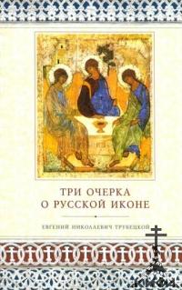 Три очерка о Русской иконе Трубецкой, Евгений Николаевич, князь
