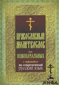 Православный молитвослов для новоначальных с пер. на совр. рус.яз.