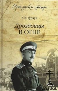 Дроздовцы в огне Туркул, Антон Васильевич