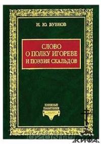 Слово о полку Игореве и поэзия скальдов