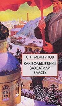 Как большевики захватили власть. Октябрьский переворот 1917 года.