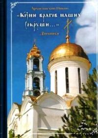 Козни врагов наших сокруши.... Дневники Архиепископ Никон (Рождественский)