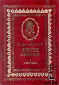 Жития святых, 12 томов Святитель Димитрий  Ростовский (Минеи Четьи на русском яз