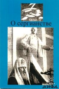О сергианстве Сборник статей Лев Лебедев