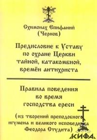 Предисловие к Уставу по  охране Церкви тайной, катакомбной, времен антихриста.