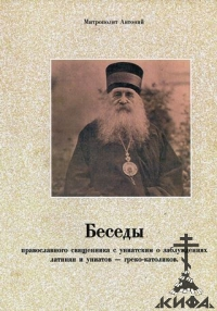 Беседы православного священника с униатским о заблуждениях латинян и униатов-гре