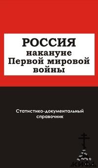 Россия накануне Первой мировой войны.  Статистико-документальный справочник