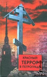 Красный террор в Петрограде, фонде историка С. П. Мельгунова