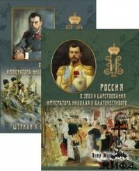 Россия в эпоху царствования Николая II благочестивого, в 2-х т. т.,Мультатули П.