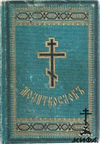 Молитвословъ (с месяцесловом, дореволюц. издание)