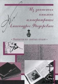 Из записных книжек императрицы Александры Федоровны.  Выписки из святых отцов