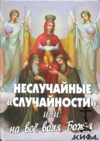 """Неслучайные """"случайности"""", или на все воля Божия"""
