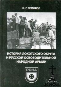 История Локотского Округа и Русской Освободительной Народной Армии