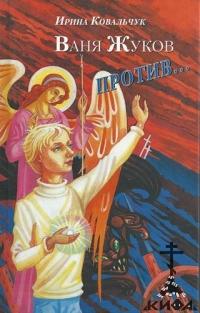 Ваня Жуков против...Книга для детей и родителей
