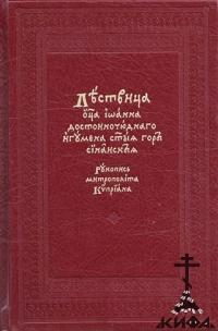 Лествица. Рукопись Свт. Киприана, Митр. Московского