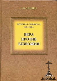 Вера против безбожия. Петроград-Ленинград. 1920-1930-е.  Историко-церковный сбор