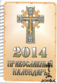Православный церковный календарь на 2014 год
