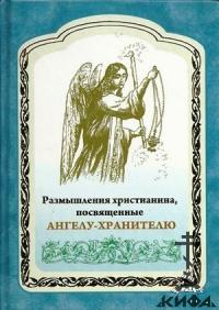 Размышления христианина, посвященные Ангелу Хранителю, на каждый день