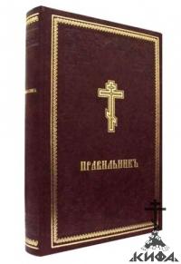 Правильник. На церковно-славянском языке Известие Учительное