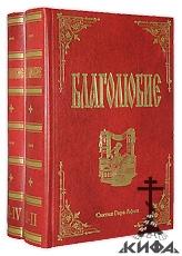 Благолюбие. В 4-х томах, в 2-х книгах. Перевод с древнегреческого