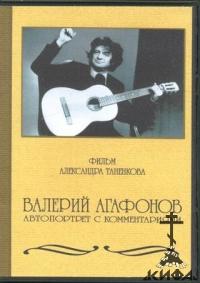 Валерий Агафонов. Автопортрет с комментариями