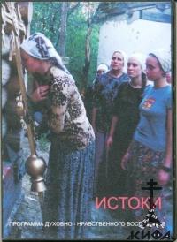 Истоки. Программа духовно-нравственного воспитания. 5 дисков