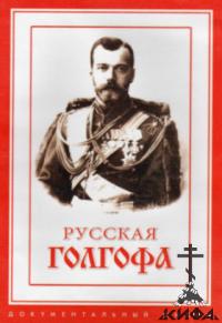 Русская Голгофа