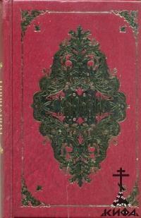 Канонник. На церковно-славянском языке