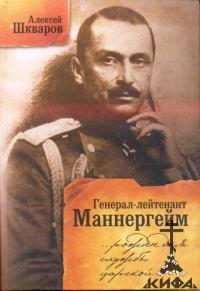 Генерал-лейтенант Маннергейм  Рожден для службы царской...