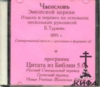 Часослов Эфиопской Церкви.