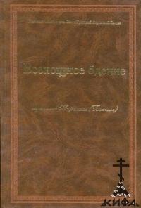 Всенощное бдение Нафанаил (Бачкало), иеромонах