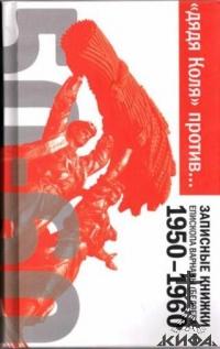"""""""Дядя Коля"""" против...Записные книжки епископа Варнавы (Беляева) 1950-1960"""