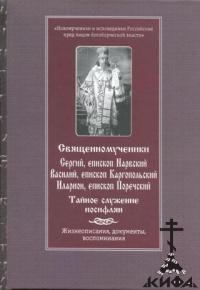 Священномученики Сергий, епископ Нарвский, Василий, епископ Каргопольский, Илари