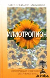 Илиотропион, или Сообразование человеческой воли с Божественной волей.