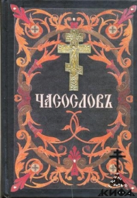 Часослов. На церковно-славянском языке (репринт)