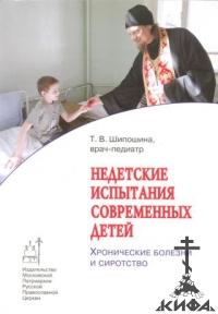 Недетские испытания современных детей: Хронические болезни и сиротство