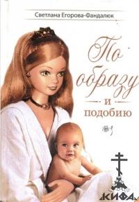 По образу и подобию - Егорова - Фандалюк, Светлана