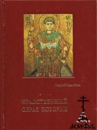 Нравственный образ истории Михайлов, Георгий