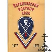Корниловский ударный полк.