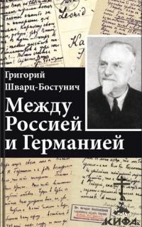 Между Россией и Германией. Григорий Шварц-Бостунич