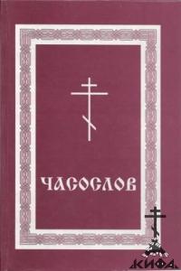 Часослов, дореформенной, старообрядческий церковнославянском