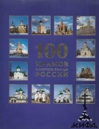 100 храмов Золотого Кольца России