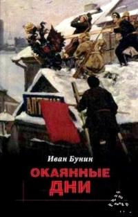 Окаянные дни Иван Бунин
