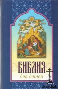 Библия для детей : Священная история в простых рассказах для чтения в школе и до
