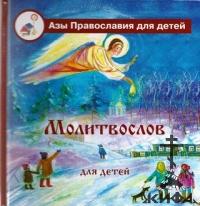 Детский молитвослов с пояснениями: (кн. для чтения взрослыми детям)