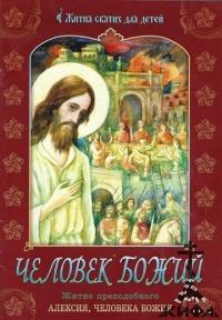 Человек Божий. Житие преподобного Алексия, человека Божия в пересказе для детей