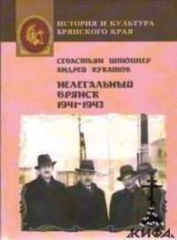Нелегальный Брянск 1941-1943. Нелегальная деятельность различных сил в оккупиров