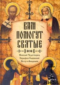 Вам помогут святые: Николай Чудотворец, Серафим Саровский, Петр и Феврония