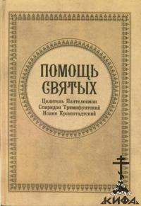 Помощь святых: Целитель Пантелеимон, Спиридон Тримифунтский, Иоанн Кронштадский