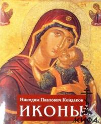 Иконы. Альбом Кондаков, Н. П.
